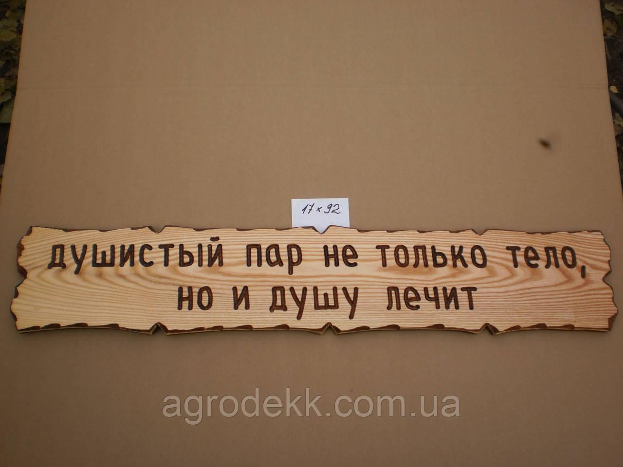 """Табличка """"Душистый пар не только тело, но и душу лечит."""" №26"""