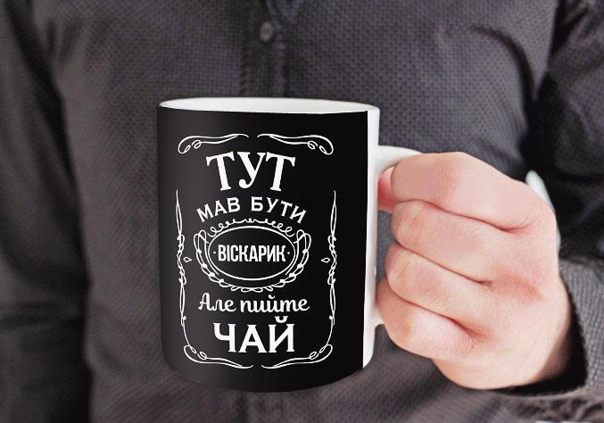 Чашка с принтом Вискарик