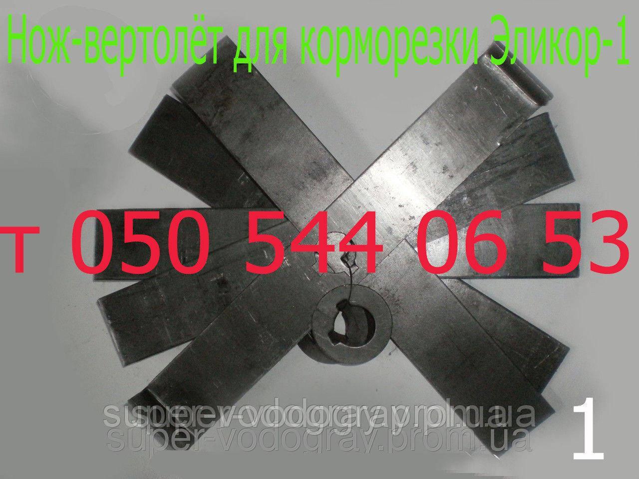 Ножи для корморезки Эликор - 1