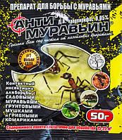 """Средство от муравьев Антимуравьин 50 г, """"АгроМакси"""", Украина"""