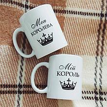 Чашка с принтом Мой король и моя королева