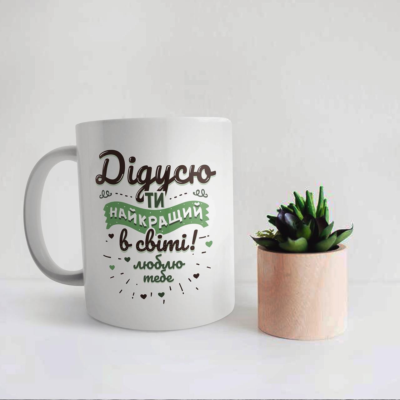 Чашка з принтом Дідусь
