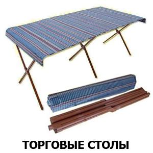 торговый стол, купить торговый стол, торговые столы купить, раскладные торговые столы