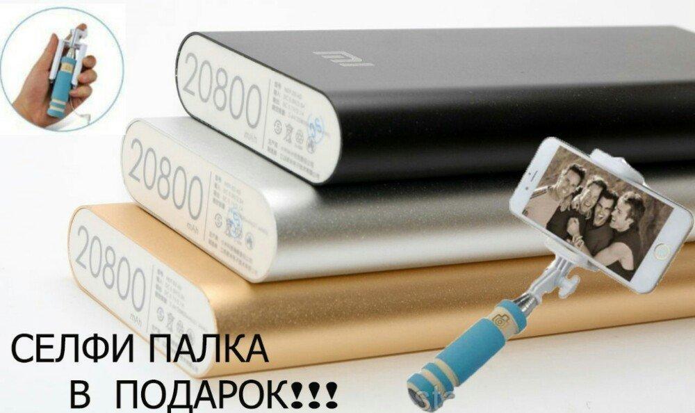 Power Bank Mi 20800mAh copi + подарок monopod