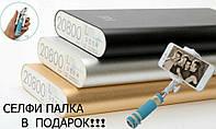 Power Bank Mi 20800mAh copi + подарок monopod, фото 1