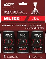 Трехуровневый очиститель топливной системы ML100 Petrol, 3x120ml
