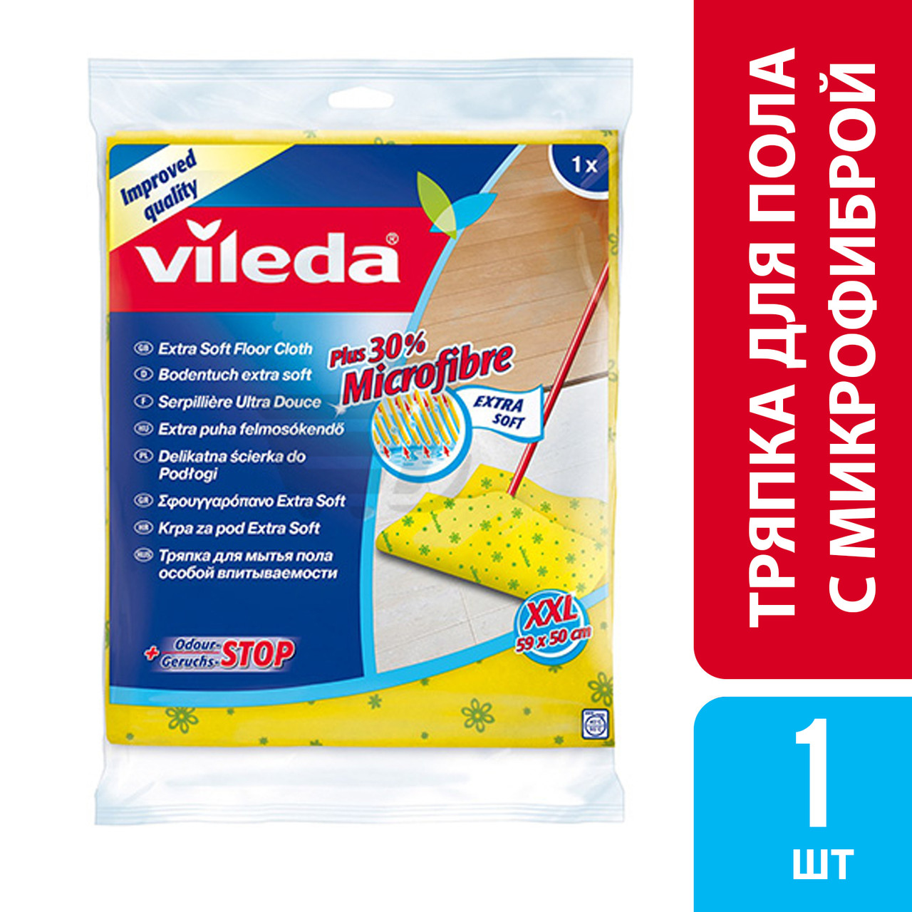 Тряпка для пола с микрофиброй Vileda Extra Soft 1шт.