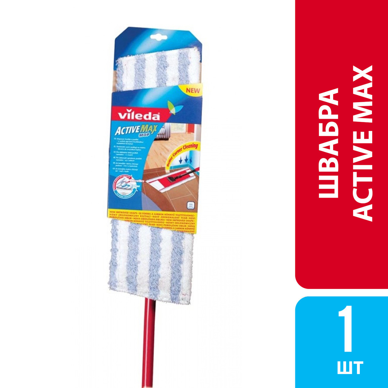 Швабра для сухой и влажной уборки Active Max, Vileda, 1 шт.