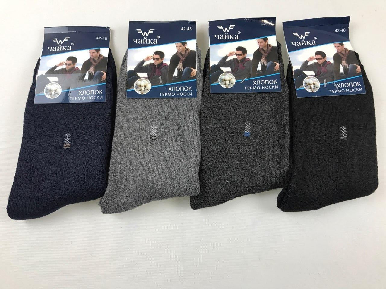 Мужские носки махровые Чайка хлопок Р.р 42-48