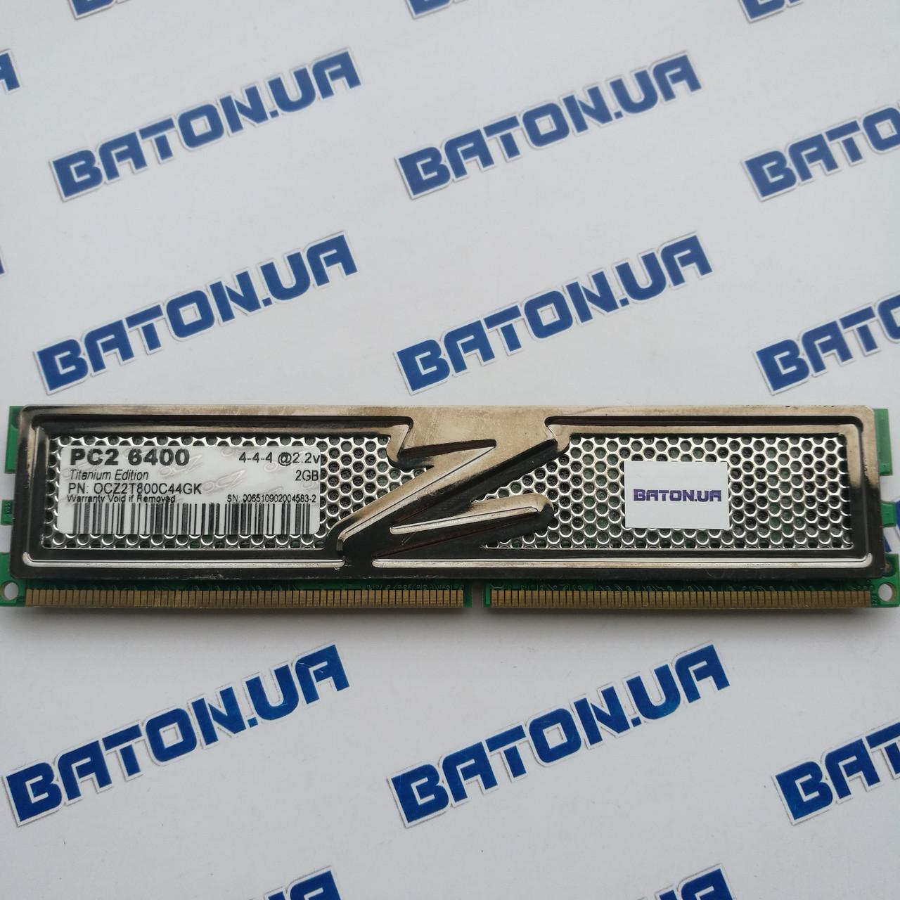 Игровая оперативная память OCZ Titanium DDR2 2Gb 800MHz PC2 6400U CL4 (OCZ2T800C44GK)