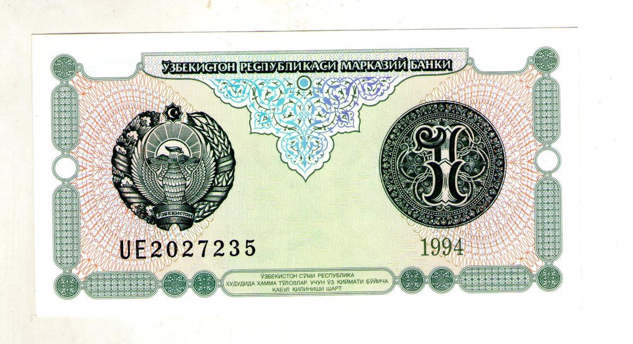 Узбекистан 1 сум 1994 год состояние UNS