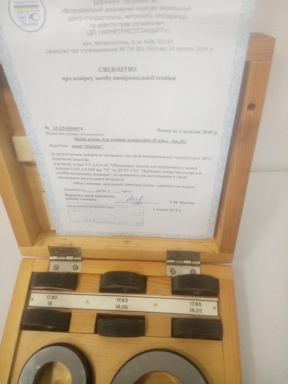 Кольца измерительные (образцовые) и установочные 929.4 модель 109  (з-д Калибр),возможна калибровка в УкрЦСМ