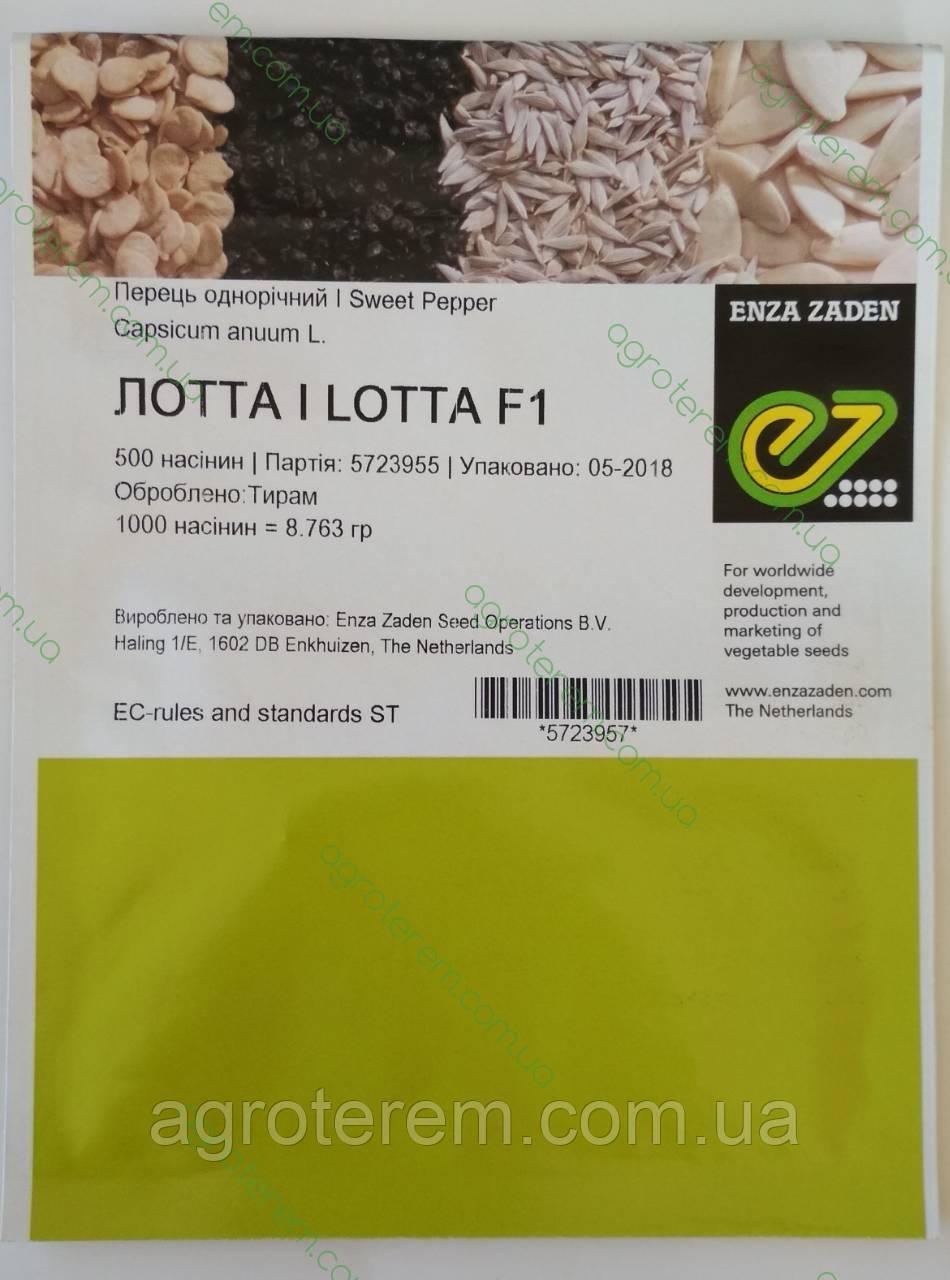 Семена перца Лотта LOTTA(Лота) 500с