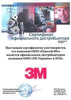 сертификат дистрибьютора 2014