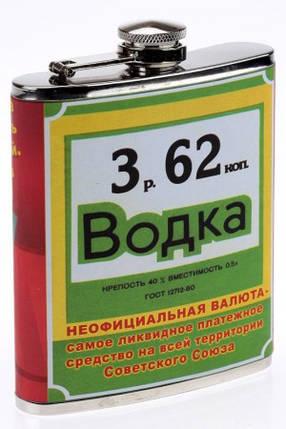 Фляга з неіржавіючої сталі Приколи-горілка, фото 2