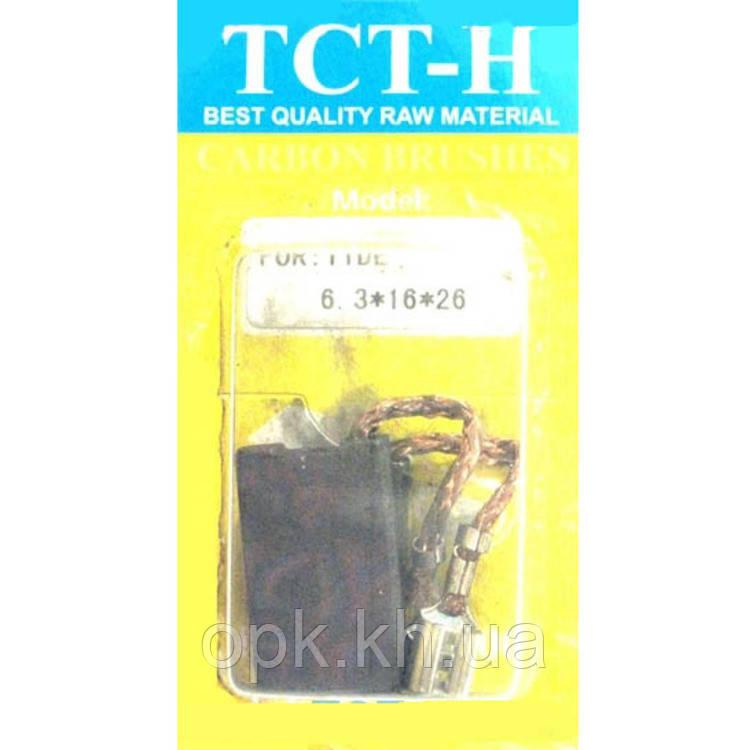 """Щетки угольно-графитовые тст-н для Bosch """"6.3*16 мм"""" (клемма «мама», комплект - 2 шт)"""