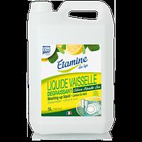 """Органическое средство для мытья посуды """"Лимон и мята"""",5 л"""