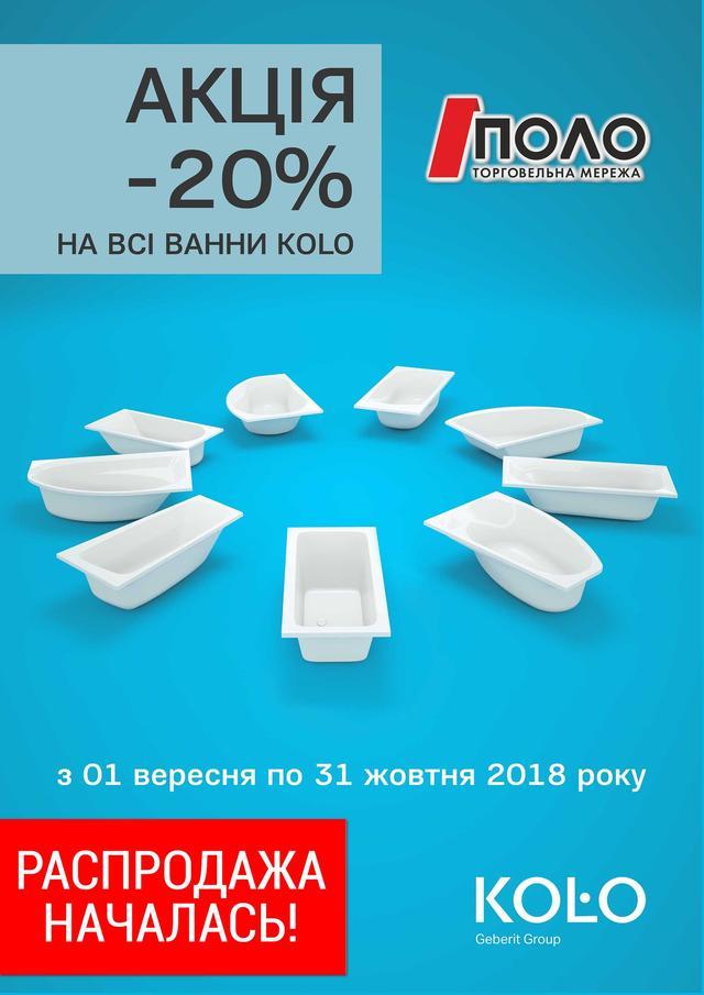 СКИДКА 20 % НА ВСЕ ВАННЫ KOLO !