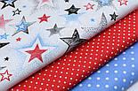 """Лоскут ткани """"Звёзды с напылением"""" красные, голубые, чёрные № 1482, размер 42*80 см, фото 3"""