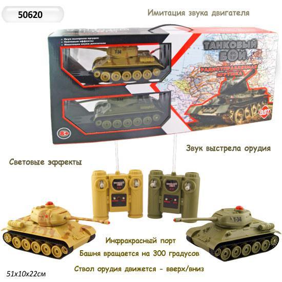 Танковый бой на радиоуправлении 50620