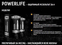 Крем для увеличения члена XXL Power Life 75 мл, Австрия / увеличение пениса без операции / гель для увеличения
