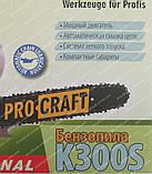 Бензопила PROCRAFT K300S, фото 10
