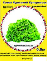 Салат  Одесский Кучерявец 0,5 кг