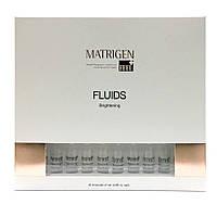 Matrigen Brightening Fluids Матриджен флюид при повышенной пигментации, осветляющий, набор, 2 мл *  20 шт