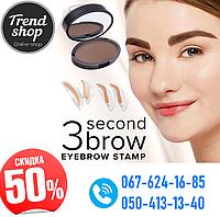 Идеальные брови! Штамп для бровей 3 Second Brow Eyebrow Stamp Пудра для бровей