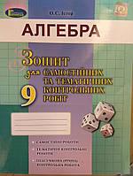 Алгебра 9 клас. Зошит для самостійних та тематичних контрольних робіт.