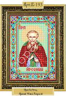 Схема для вышивки бисером «Святой преподобный отец Арсений»