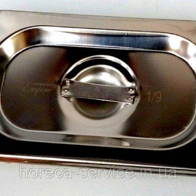 """Крышка""""GN1/9""""нержавеющая для гастроемкости 176*108 мм (шт), фото 2"""