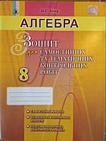 Алгебра 8 клас. Зошит для самостійних та тематичних контрольних робіт.