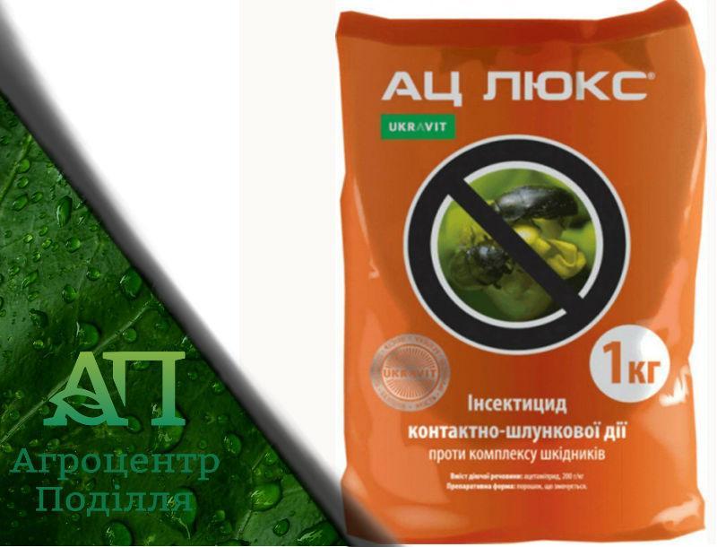 Инсектицид АЦ Люкс 1 кг. (Моспилан)