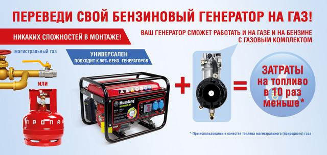 GasPower