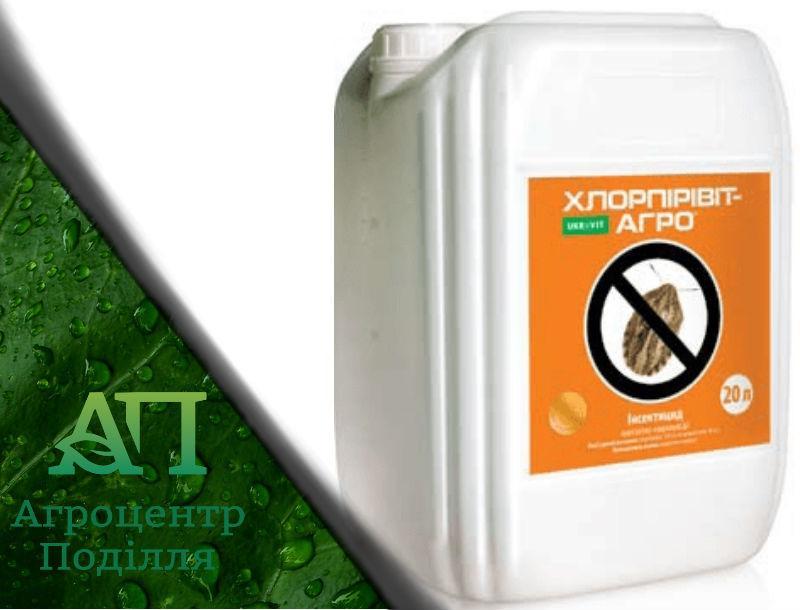 Инсектицид Хлорпиривит - Агро (Нурел Д)