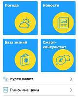 Мобільний додаток m-Agri для малих сільських господарств