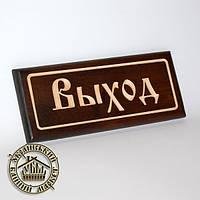 """Табличка резная """"Выход"""" (прямоугольная)"""