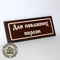 """Табличка резная """"Для поважних персон"""" (прямоугольная)"""