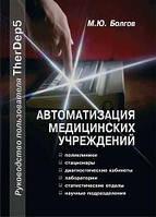 Болгов М.Ю. Автоматизация медицинских учреждений