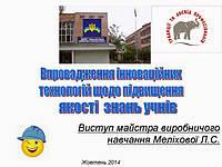 Інклюзивна освіта в ДНЗ «Одеський центр професійно-технічної освіти»