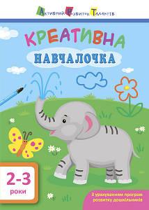 АРТ Креативна навчалочка 2-3 роки