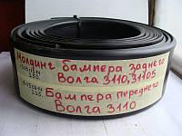 Молдинг бампера заднего Волга 3110 - 31105