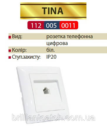 TINA Розетка телефонная