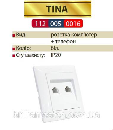 TINA Розетка комп'ютерна + ТФ
