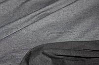 Ткань двухнитка темно серая (1,80м), фото 1