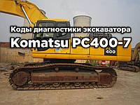 Коды диагностики экскаватора Komatsu PC400-7