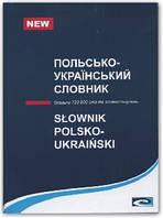 Польсько-український словник (120 тис. слів та словосполучень)