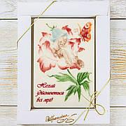 "Шоколадная открытка ""Нехай здійснюються мрії"" классическое сырье. Размер: 187х142х10мм, вес 170г"