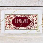 """Шоколадная открытка """"Поздравляю"""" классическое сырье. Размер: 180х120х5мм, вес 90г"""
